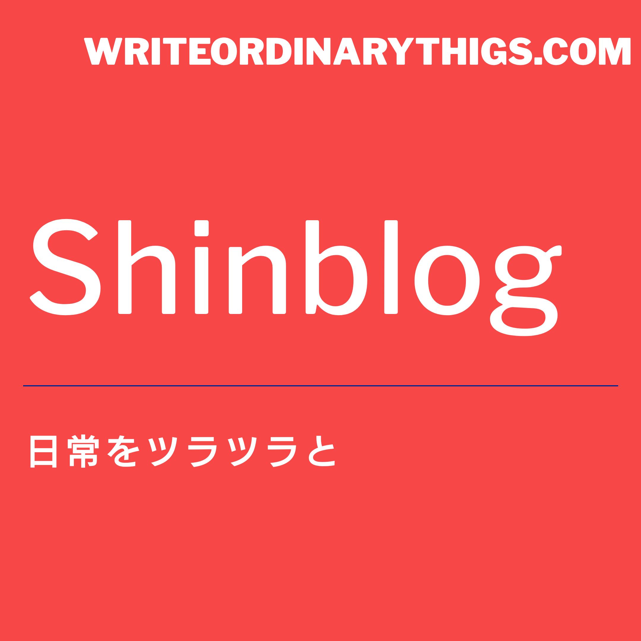 シンブログ